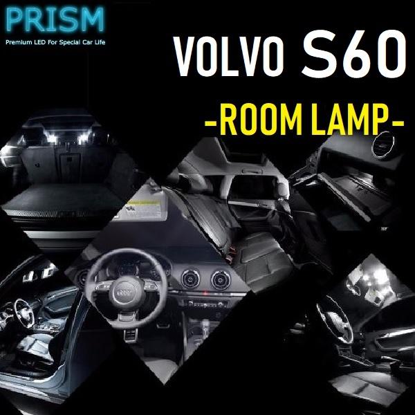 VOLVO ボルボ S60 LED 室内灯 ルームランプ (2011-) 14カ所 キャンセラー内蔵 6000K 送料無料
