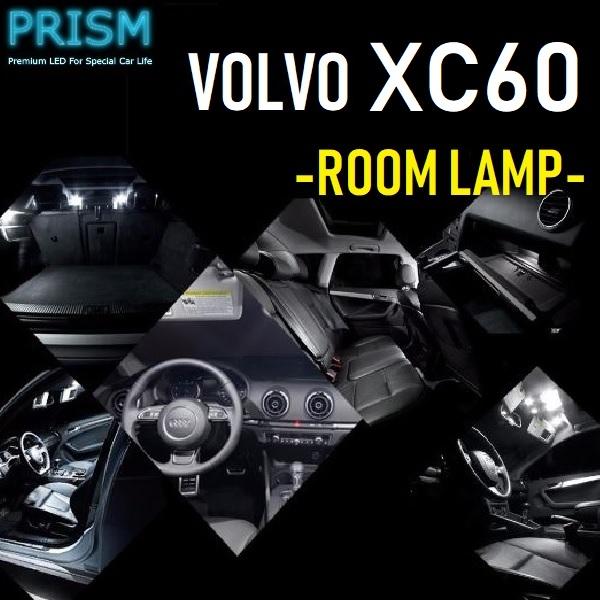 VOLVO ボルボ XC60 LED 室内灯 ルームランプ (2013-2017 ) LEDルーム仕様車 7カ所 キャンセラー内蔵 6000K 送料無料