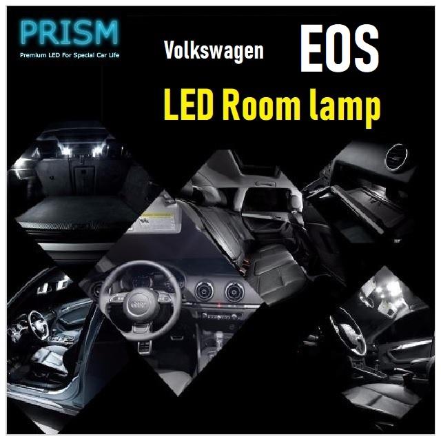 VW EOS イオス LED 室内灯 ルームランプ 10カ所 キャンセラー内蔵 6000K 送料無料