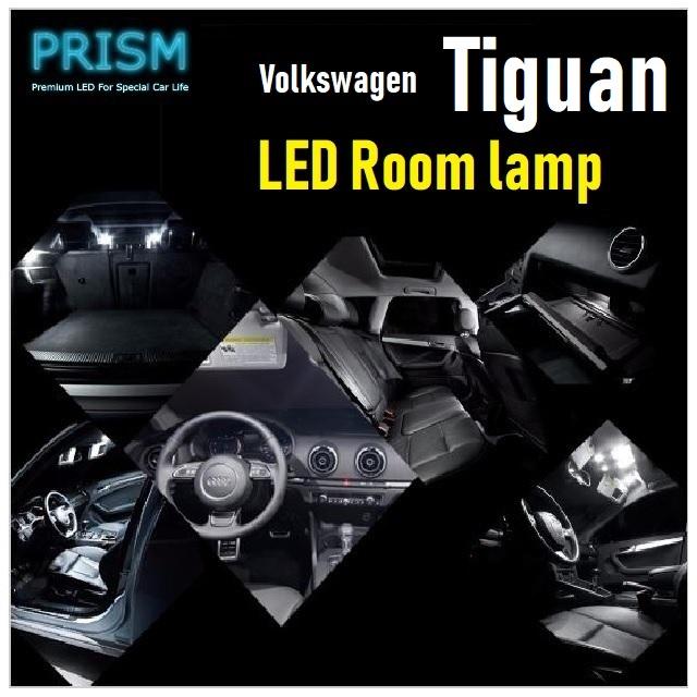 VW ティグアン LED 室内灯 ルームランプ (2012- ) 10カ所 キャンセラー内蔵 6000K 送料無料