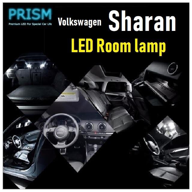 VW シャラン LED 室内灯 ルームランプ トレンドライン対応 (2015-) 7カ所 キャンセラー内蔵 6000K 送料無料