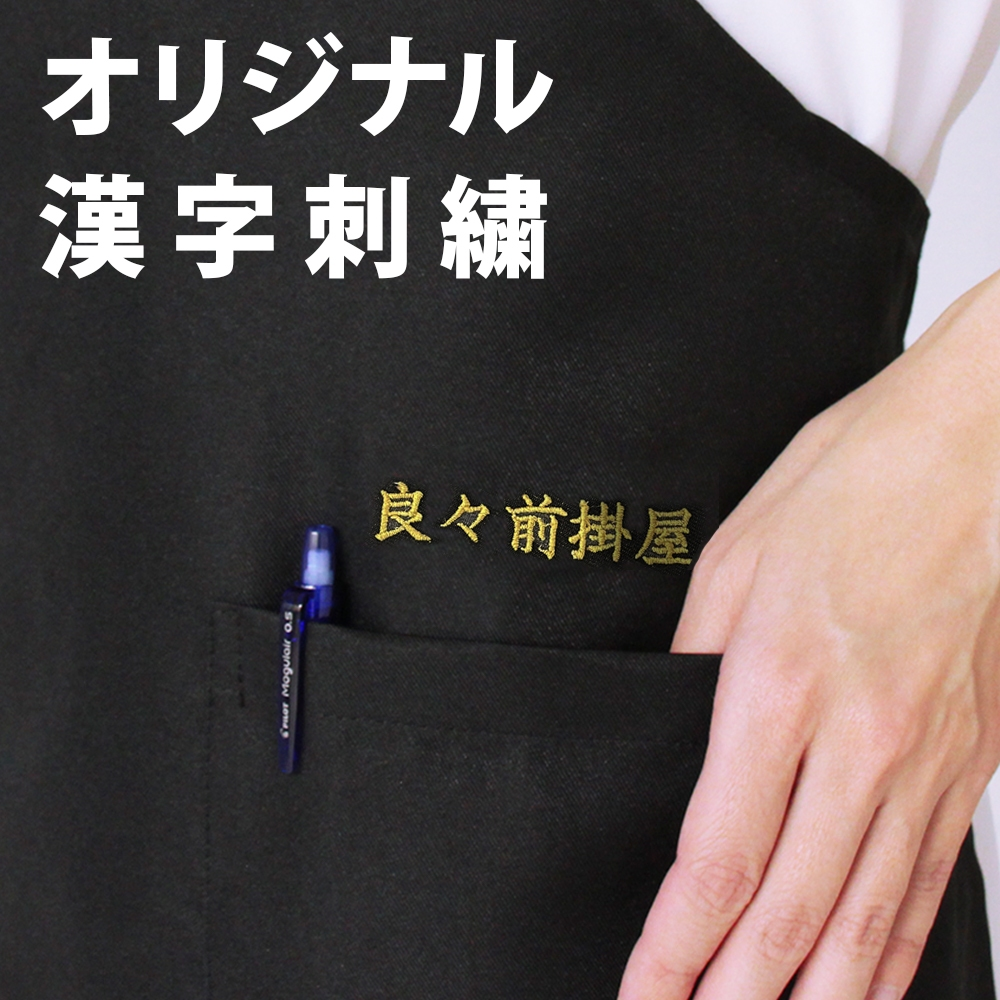 刺繍 名前 社名 記念日 を入れて特別なプレゼントに最適 刺繍(漢字) : エプロン ※商品は別売りです※ プレゼント ギフト 名入れ 刺繍 送料無料