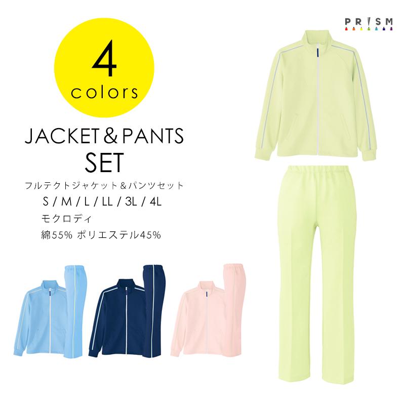 ジャケット/パンツ /セット/ メンズ レディース / 全4色から選べる / ジャージ / 抗菌 /抗ウイルス効果