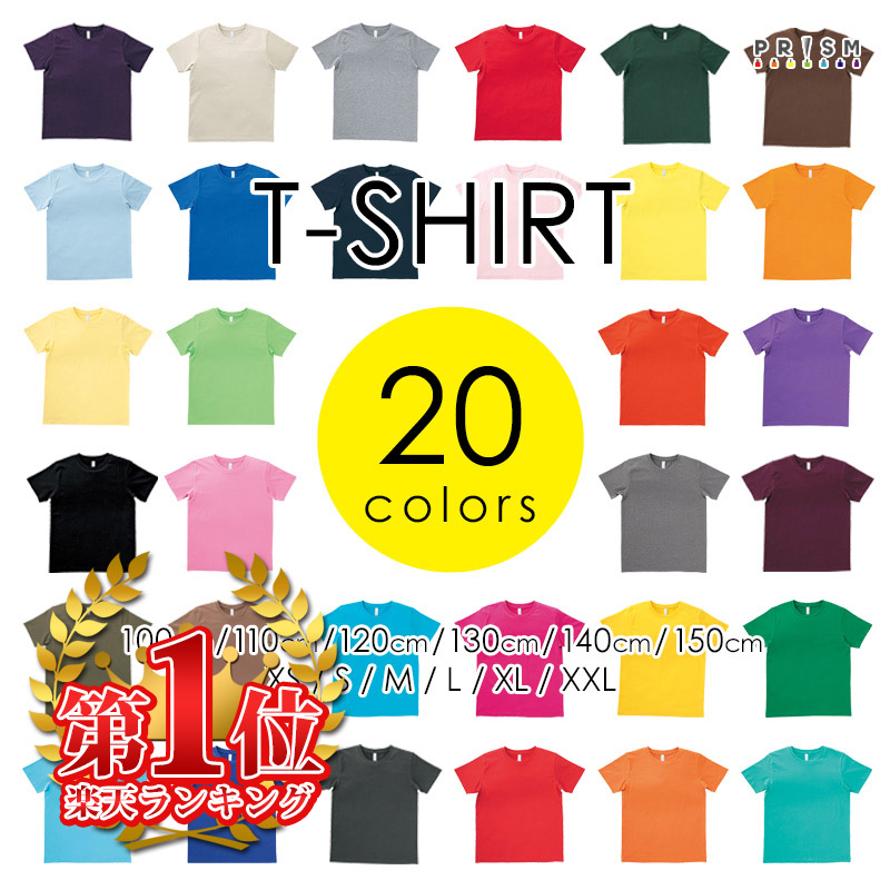 PRISM Uniform | Rakuten Global Market: Just nice thick colorful T ...