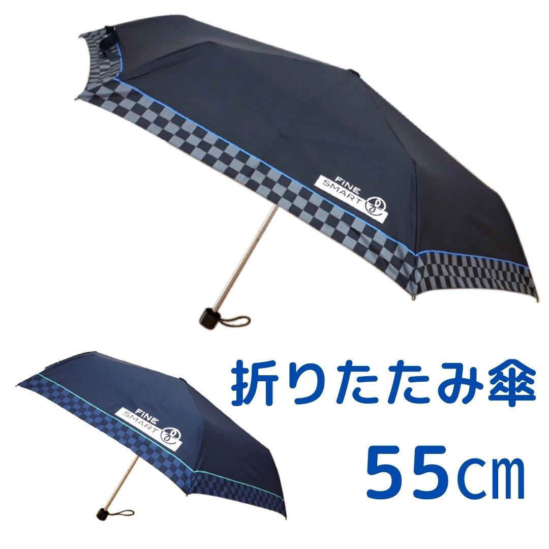 折りたたみ傘 軽量 折れにくい シンプル かっこいい 人気ブレゼント 安全 送料無料 傘 おしゃれ 折り畳み傘 男の子 メンズ ブラック ネイビー 子供用 ワンポイント 55cm 子供