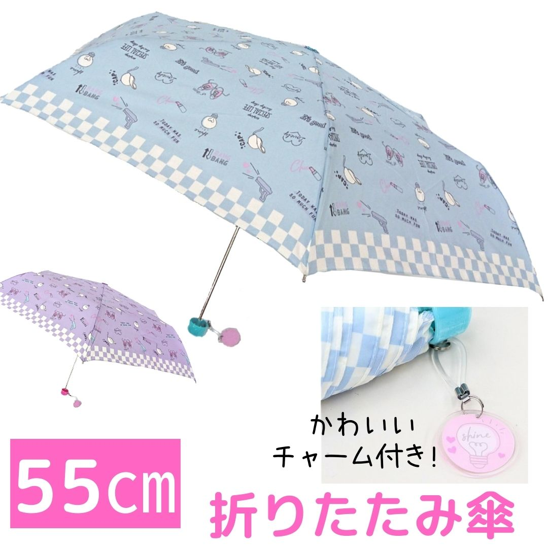 折りたたみ傘 かわいい オシャレ グラスファイバー ピンク 水色 送料無料 傘 折り畳み傘 耐風 軽量 コンパクト 期間限定で特別価格 55cm 子供用 激安通販専門店 子ども 女の子 折れにくい 子供