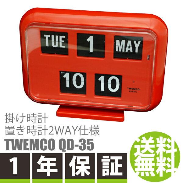 TWEMCO QD-35 レッド オートマティックデジタルカレンダークロック 10P05Nov16 【smtb-s】【送料無料】