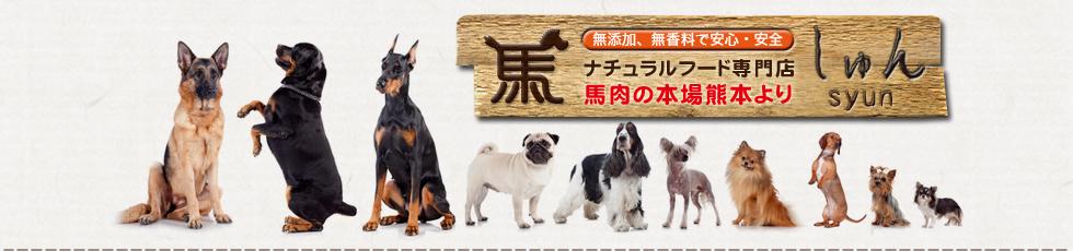 ナチュラルフード専門店 しゅん:愛犬の為に!熊本馬食材無添加手作りフードのお店!馬肉、馬肺、アキレス。
