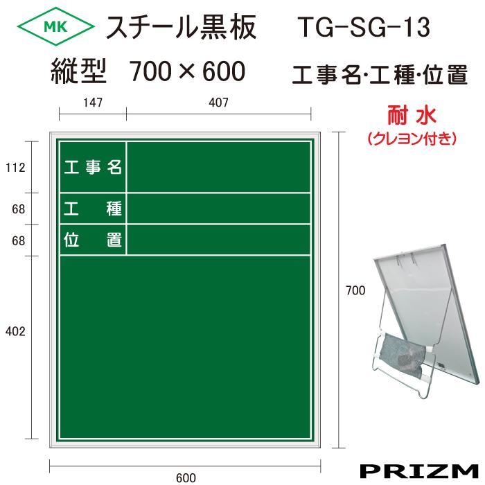 【耐水スチール黒板】 (緑) TG-SG-13 縦型 工・工・位 H700×W600
