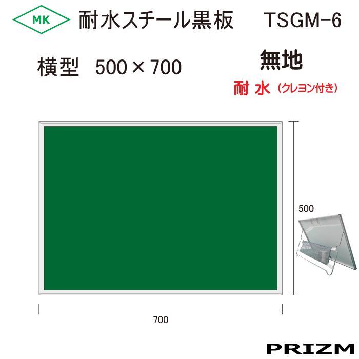 写真用工事黒板 撮影用工事黒板 スチール黒板 耐水【緑】【TSGM-6】無地 H500×W700
