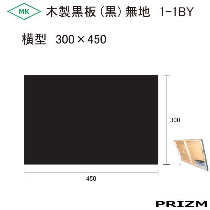 日本製塗料 書き心地バツグン メニュー黒板にも 木製黒板 メニューボード メニュー黒板 H300×W450 無地 25%OFF 黒 1-1BY 希少 横型