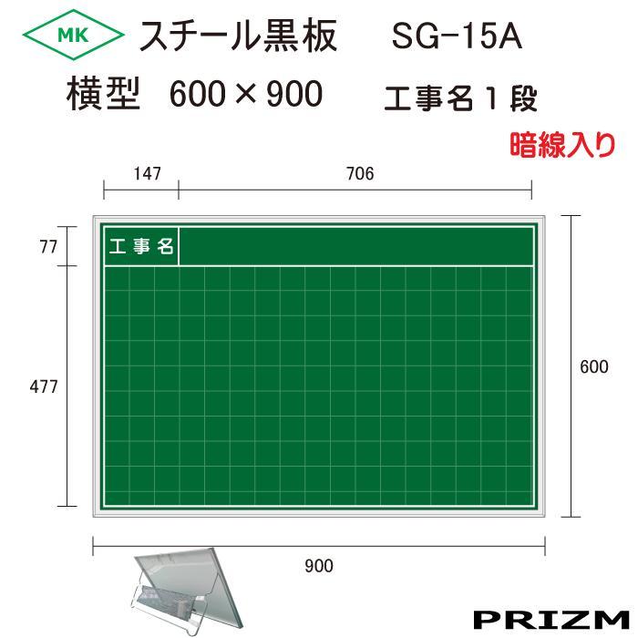 【スチール黒板】 (緑) SG-15A 横型 工事名 【暗線入り】 H600×W900