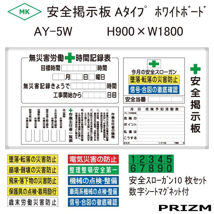 【安全掲示板】 ホワイトボードタイプ AY-5W H900×W1800