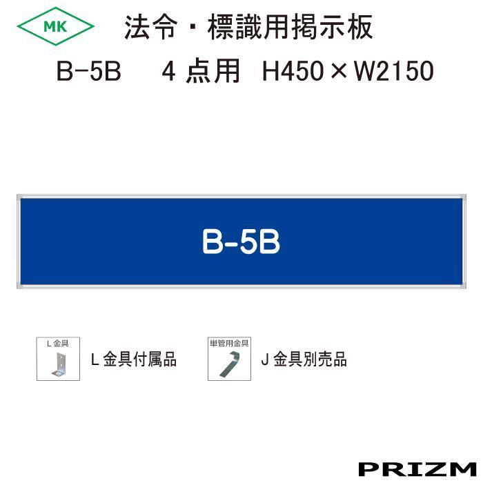 【法令掲示板】 B-5B 4枚貼り B-5B H450×W2150