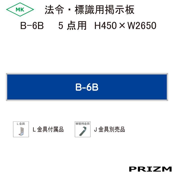 【法令掲示板】 B-6B 5枚貼り B-6B ベニアつなぎ H450×W2650