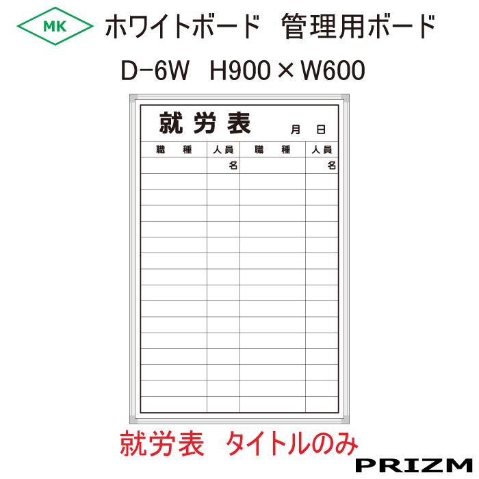 【就労表タイトルのみ】ホワイトボードタイプ D-6W 縦型 H900×W600