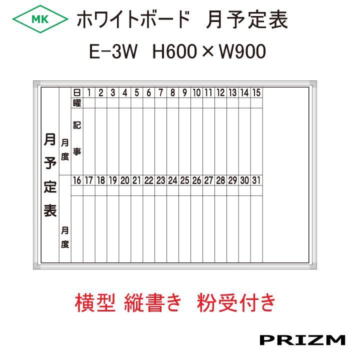 【月予定表】ホワイトボードタイプ E-3W 横型 縦書 (粉受付き) H600×W900