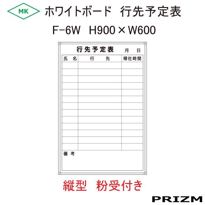 【行先予定表】 ホワイトボードタイプ F-6W  縦型 横書 (粉受付き) H900×W600