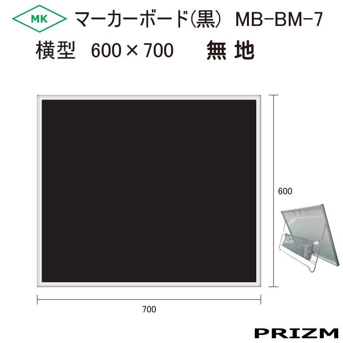 メニューボード マーカーボード 黒【MB-BM-7】無地 H600×W700