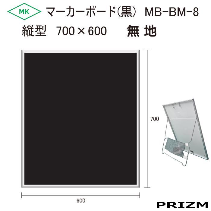 メニューボード マーカーボード 黒【MB-BM-8】無地 H700×W600