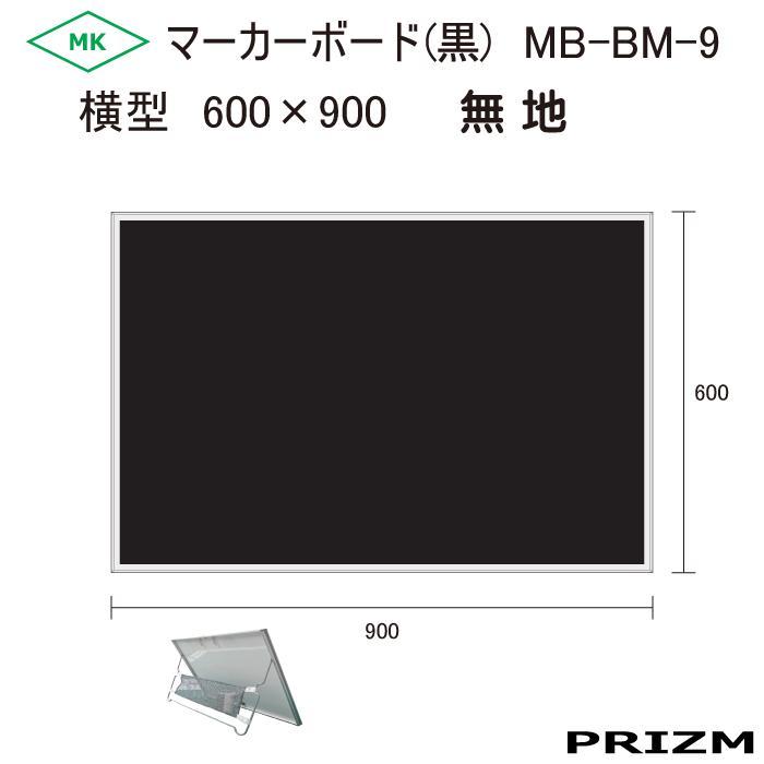 メニューボード マーカーボード 黒【MB-BM-9】無地 H600×W900