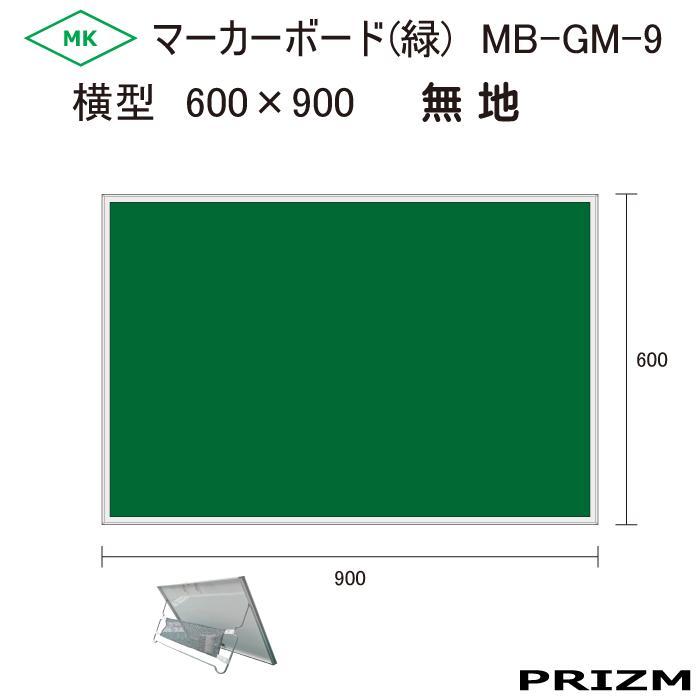 メニューボード マーカーボード 緑【MB-GM-9】無地 H600×W900