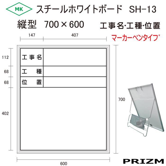 ホワイトボード 工事写真用【SH-13】 (工事名・工種・位置) H700×W600