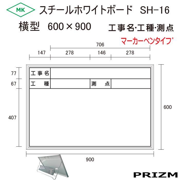 【スチールホワイト黒板】 (白) SH-16 横型 (工事名・工種・測点) 2段 H600×W900