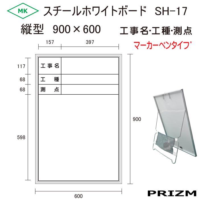 ホワイトボード 工事写真用【SH-17】 (工事名・工種・測点) H900×W600