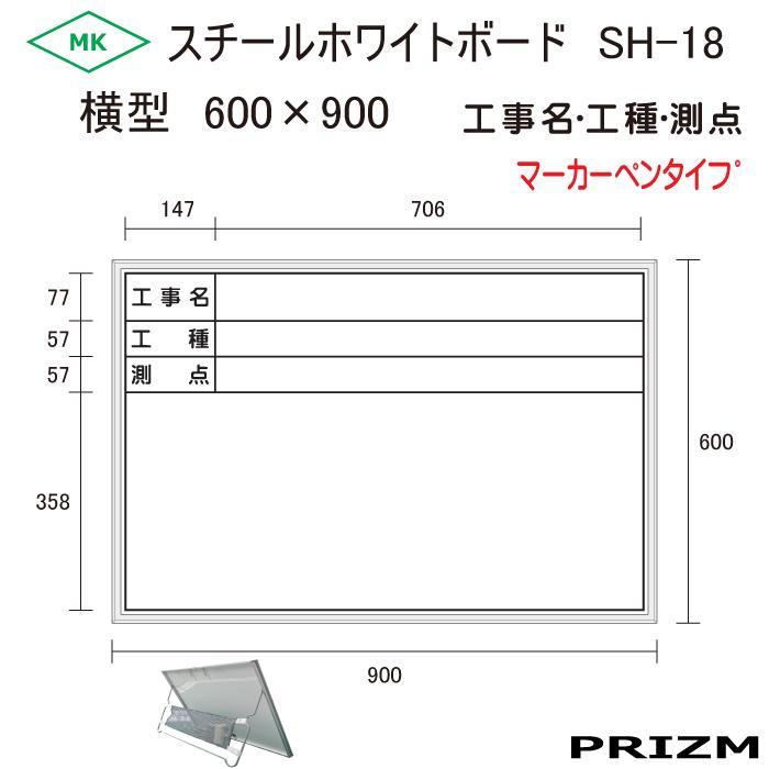 【スチールホワイト黒板】 (白) SH-18 横型 (工事名・工種・測点) H600×W900