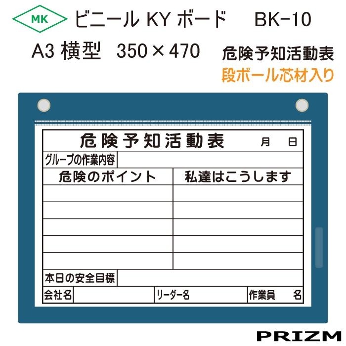 【危険予知活動表】 ビニールKYボード BK-10 A3 横 【10枚セット】 H350×W470