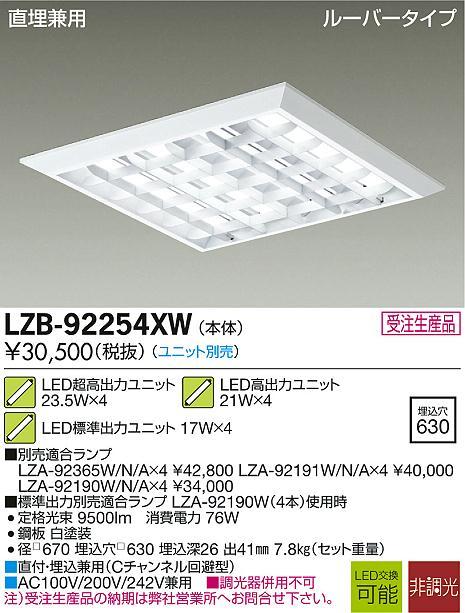 大光電機LED直付・埋込兼用形ベースライト(ユニット別売)LZB92254XW