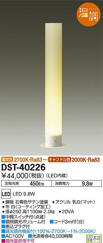 大光電機LEDフロアスタンド DST40226代引支払及び日祭配達や時間帯指定不可