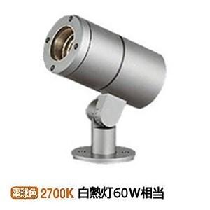 大光電機LEDアウトドアスポットライト(灯具のみ 単体使用不可)LLS7002LUME