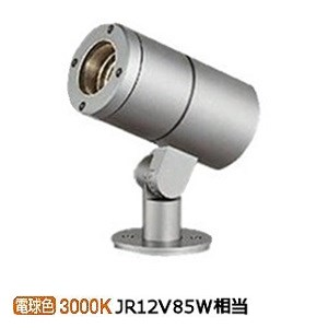 大光電機LEDアウトドアスポットライト(灯具のみ 単体使用不可)LLS7005YUME