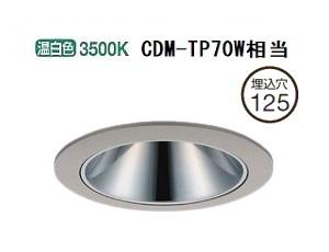 LLD-7059AUW 大光電機 LED軒下用ダウンライト(電源別売) LLD7059AUW