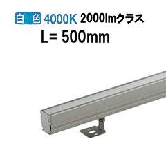 大光電機LEDアウトドアライン照明L=500タイプ LLY7064NUN