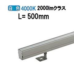 大光電機LEDアウトドアライン照明L=500タイプ LLY7064NUW