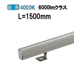 大光電機LEDアウトドアライン照明L=1500タイプ LLY7066NUW【代引支払・時間指定・日祭配達・他メーカーとの同梱及び返品交換】不可