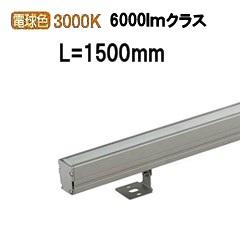 大光電機LEDアウトドア間接照明 L=1500タイプLLY7066YUW代引不可・日祭配達及び時間指定不可