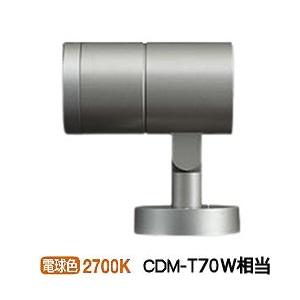大光電機LEDアウトドアスポットライトLLS7103LUM