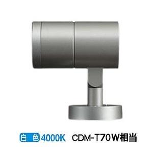大光電機LEDアウトドアスポットライトLLS7103NUM