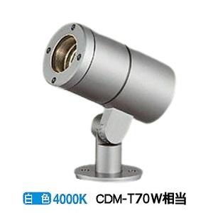 大光電機LEDアウトドアスポットライト(灯具のみ 単体使用不可)LLS7106NUM