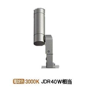 大光電機LEDアウトドアスポットライト(灯具のみ 単体使用不可)LLS7121YUW