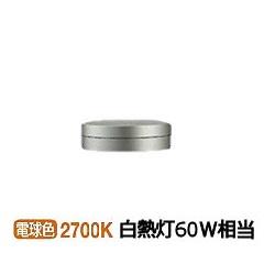 大光電機LED庭園灯(灯具のみ 単体使用不可)LLP7127LU