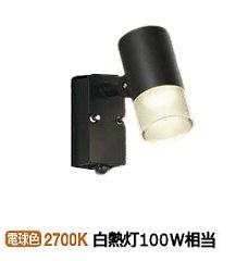 大光電機人感センサー付 LEDアウトドアスポットDOL4601YB(非調光型)