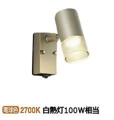大光電機人感センサー付 LEDアウトドアスポットDOL4602YS(非調光型)