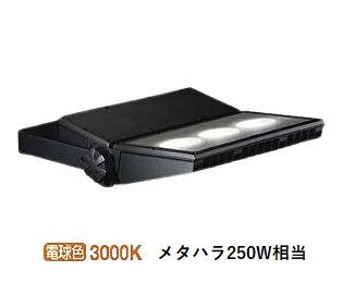 大光電機LEDアウトドアスポット フランジ・アーム別売 LZW91344YBE