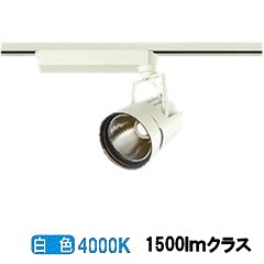 大光電機LEDダクトレール用スポットライトLZS91760NWV