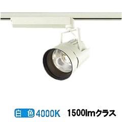 大光電機LEDダクトレール用スポットライトLZS91764NWV